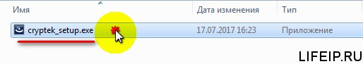 Запускаем установочный файл КриптЭК-Д