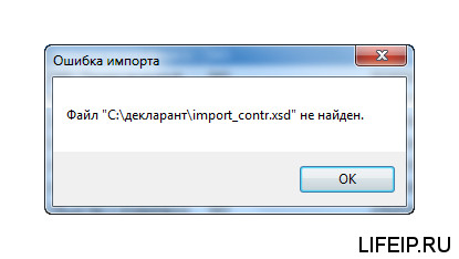 Файл import_contr.xsd не найден