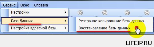 Восстановление базы данных АРМ ФСС
