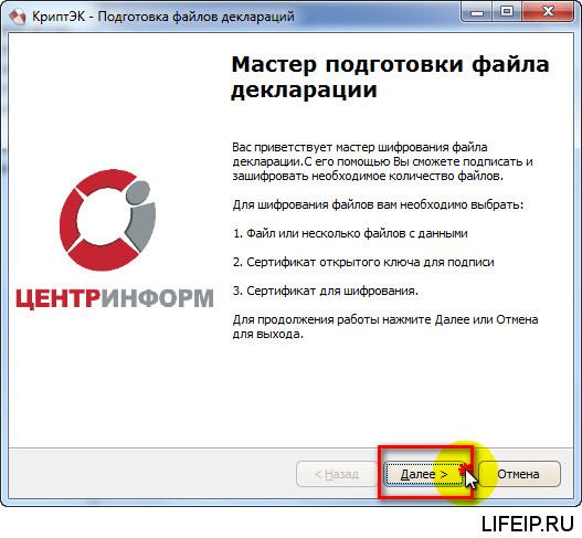 Мастер подготовки файла декларации