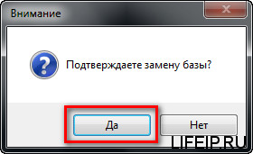 Замена базы данных