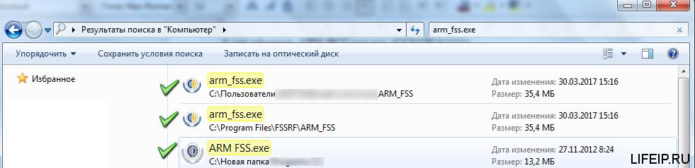 Результаты поиска АРМ ФСС