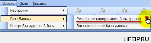 Резервное копирование базы данных АРМ ФСС