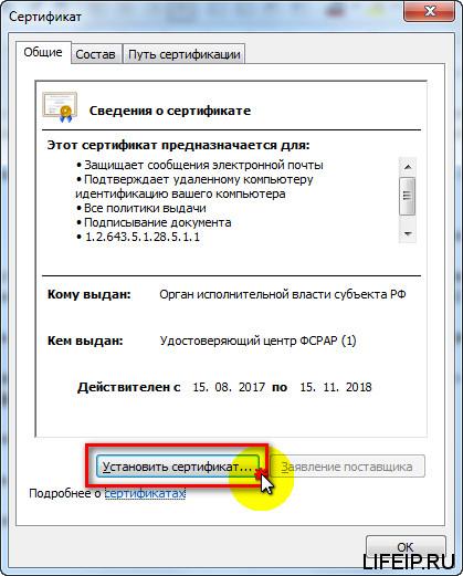 Как установить cертификат «Орган исполнительной власти субъекта РФ»
