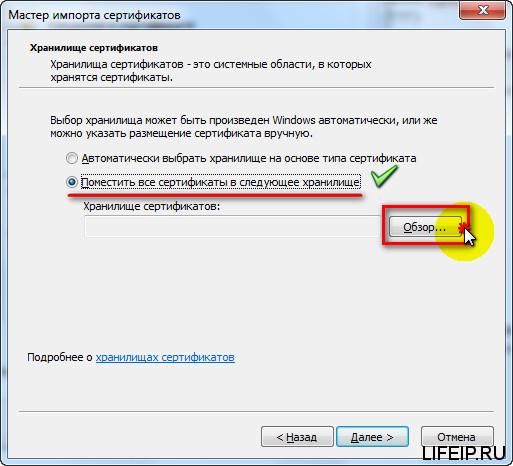 Обзор хранилищ для сертификатов