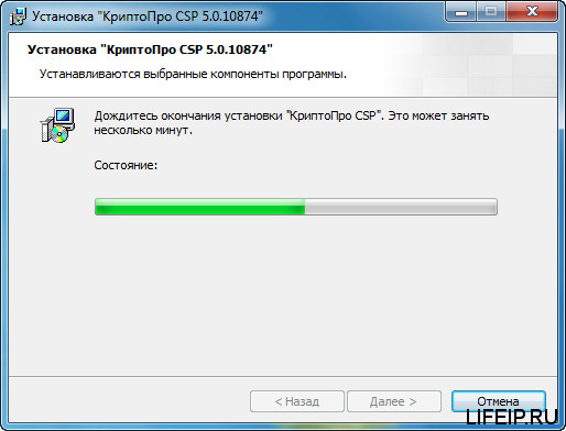 процесс установки КриптоПро CSP 5.0