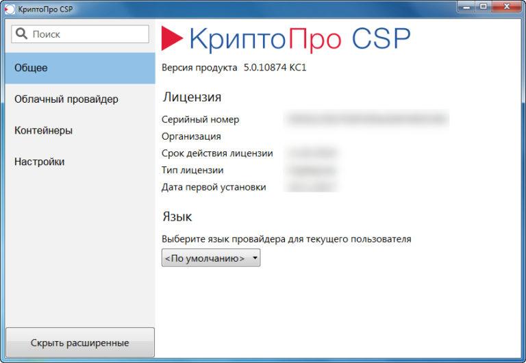 ПРОГРАММА КРИПТОПРО CSP 4.0 СКАЧАТЬ БЕСПЛАТНО