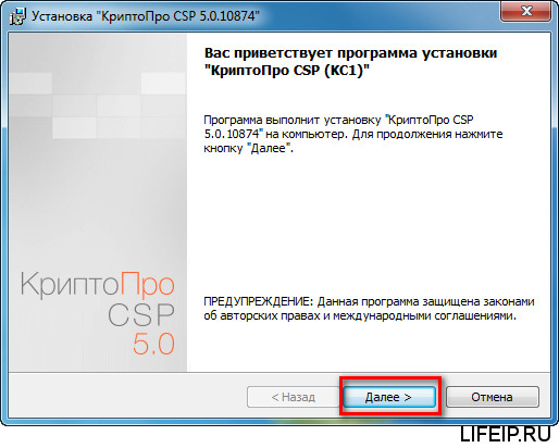 Окно приветствия КриптоПро CSP 5.0
