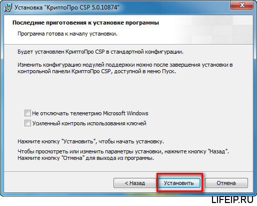 Как установить КриптоПро CSP 5.0