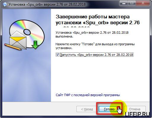 Завершение установки СПУ ОРБ