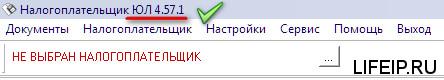 Новая версия налогоплательщик ЮЛ