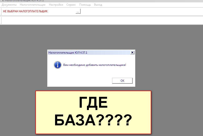 Пропала база после обновления Налогоплательщик ЮЛ