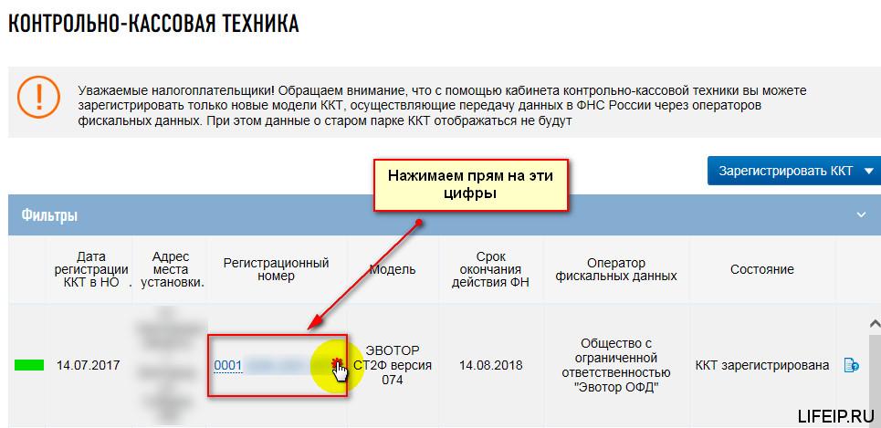 Регистрационный номер онлайн кассы