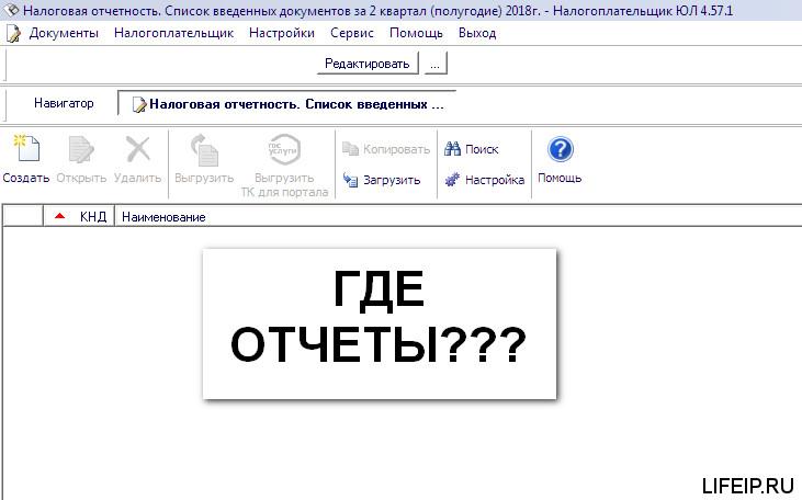 Пропали отчеты в налогоплательщик ЮЛ