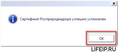 СертификатРосприроднадзора успешно установлен