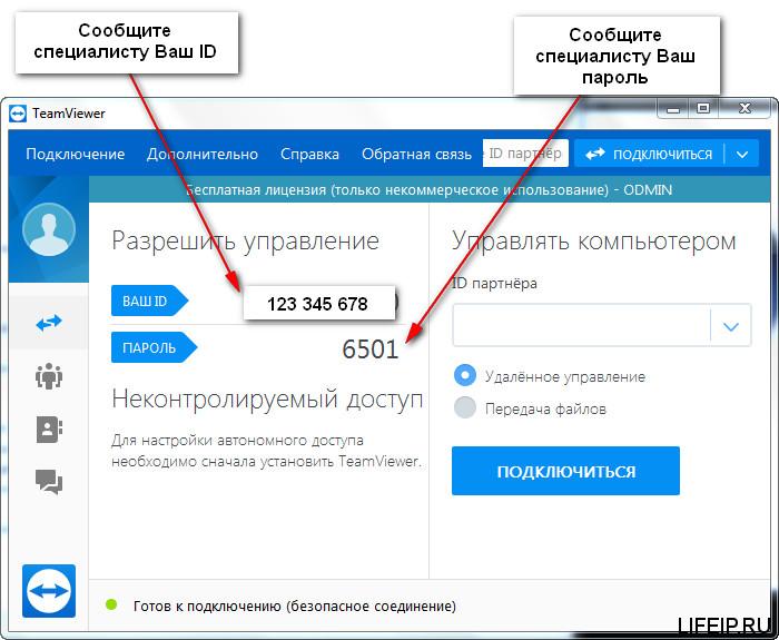 Ваш ID и пароль
