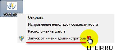 Запуск от имени администратора АРМ ФСС