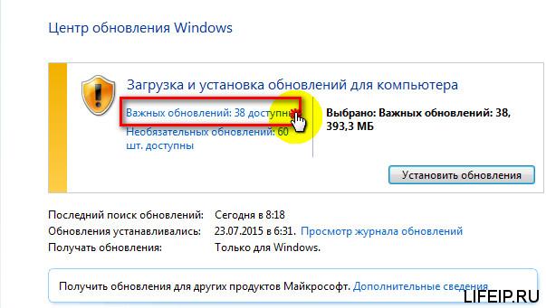 Важные обновления Windows