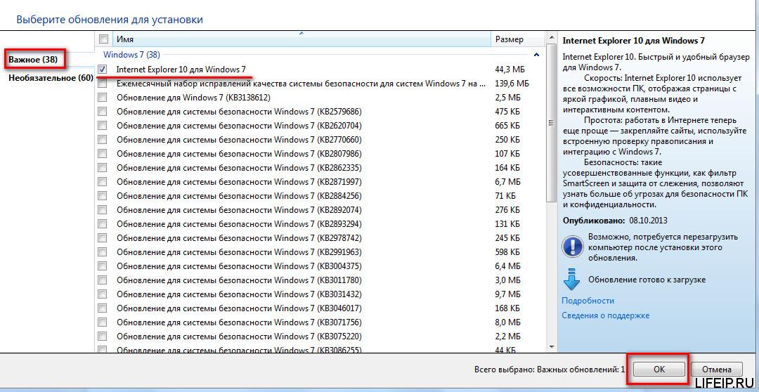 Internet Explorer 10 для Windows 7