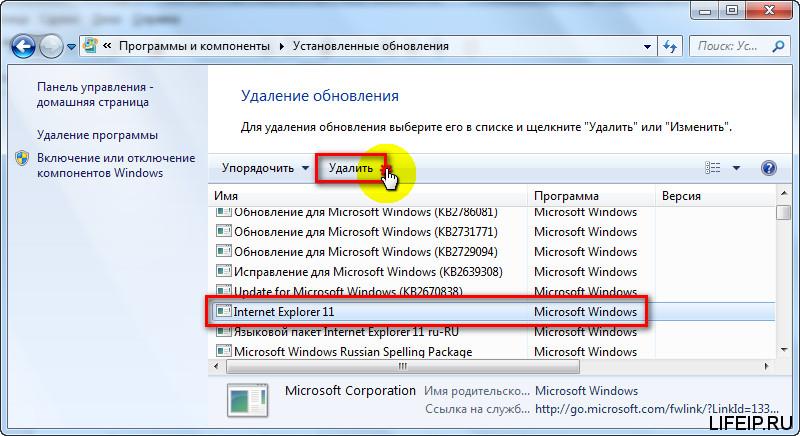 Удаляем Internet Explorer