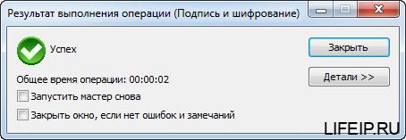Успешная шифровка