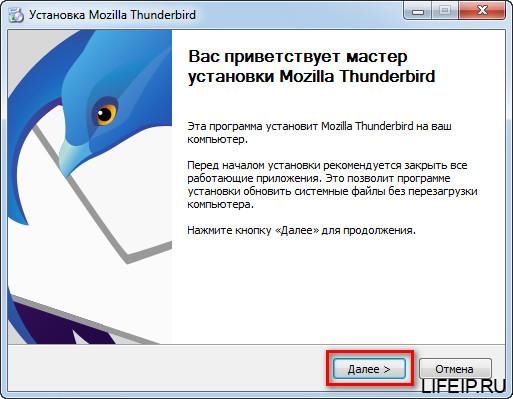 Окно приветствия Mozilla Thunderbird