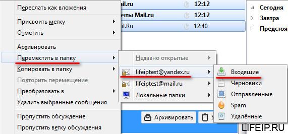 Как перенести письма с одной почты в другую