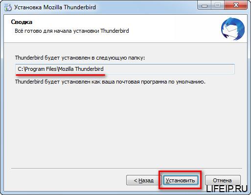 Путь установки Mozilla Thunderbird