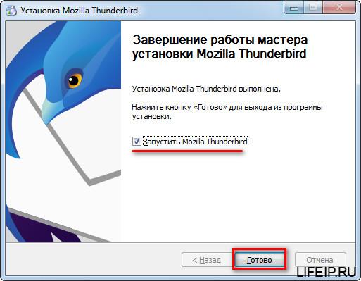 Запуск Mozilla Thunderbird