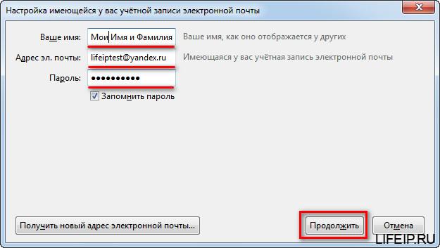 Как добавить почтовый ящик в Mozilla Thunderbird