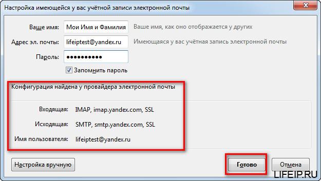 Настройка почты Mozilla Thunderbird