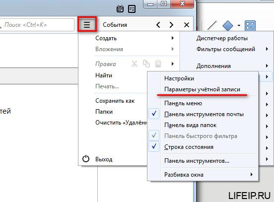 Как добавить несколько почтовых ящиков в Mozilla Thunderbird