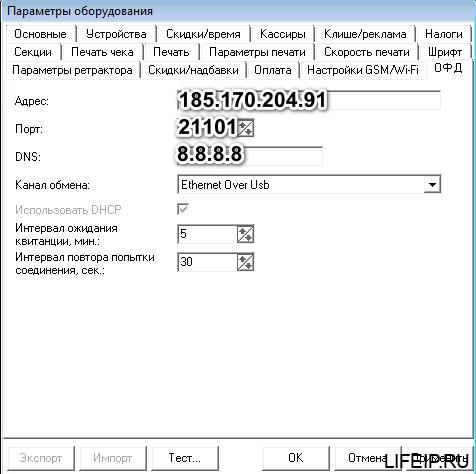 Настройки «Платформа ОФД»