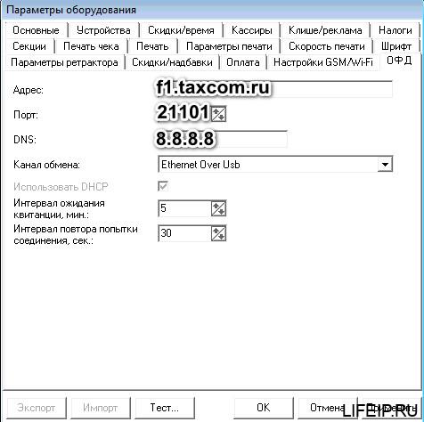 Настройки ОФД «TAXCOM (Такском)»