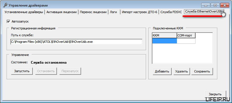 Служба EthernetOverUsb