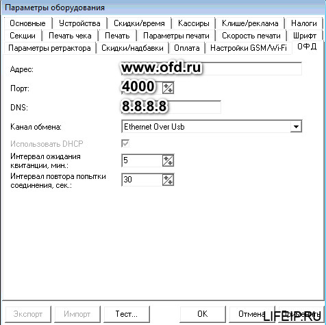 Настройки «OFDRu»