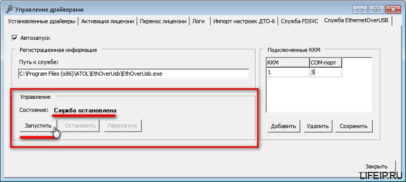 Запускаем службу EthernetOverUsb