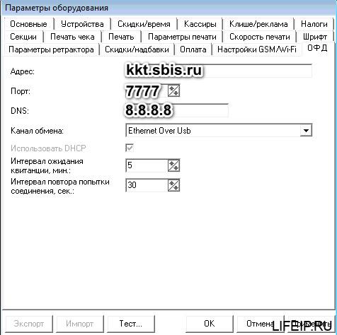 Настройки ОФД «Тензор (СБИС)»