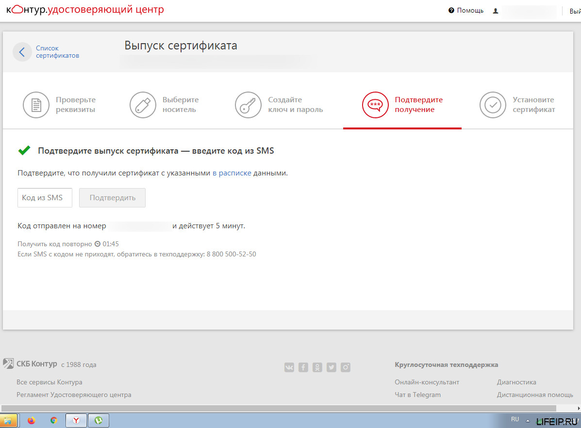 Электронная подпись для электронного документооборота