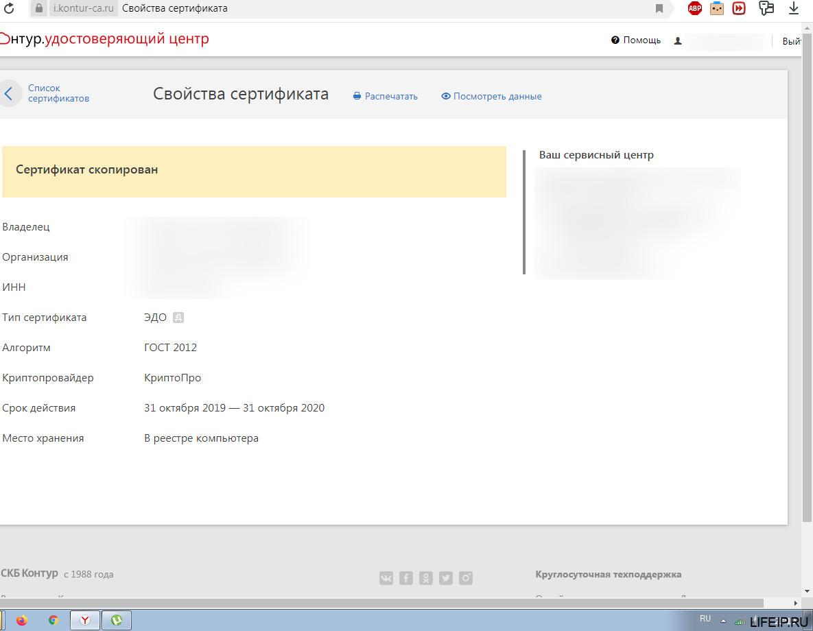 Выпустить сертификат для ЭДО