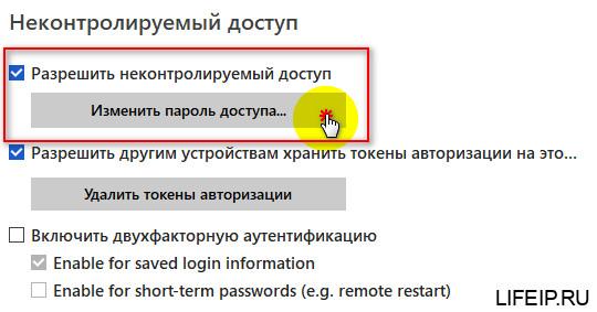 Изменяем пароль в AnyDesk на свой