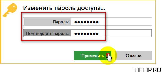 Как поменять пароль в AnyDesk