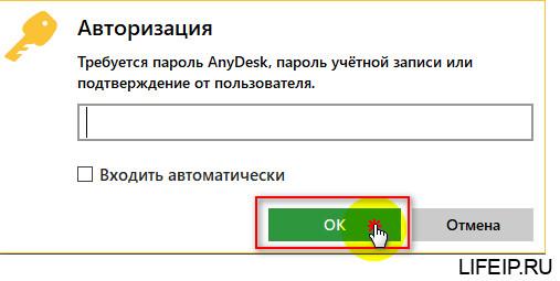 Вход в AnyDesk по паролю