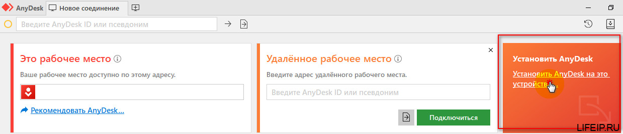 Установка AnyDesk