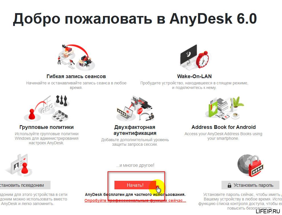 Установка AnyDesk завершена