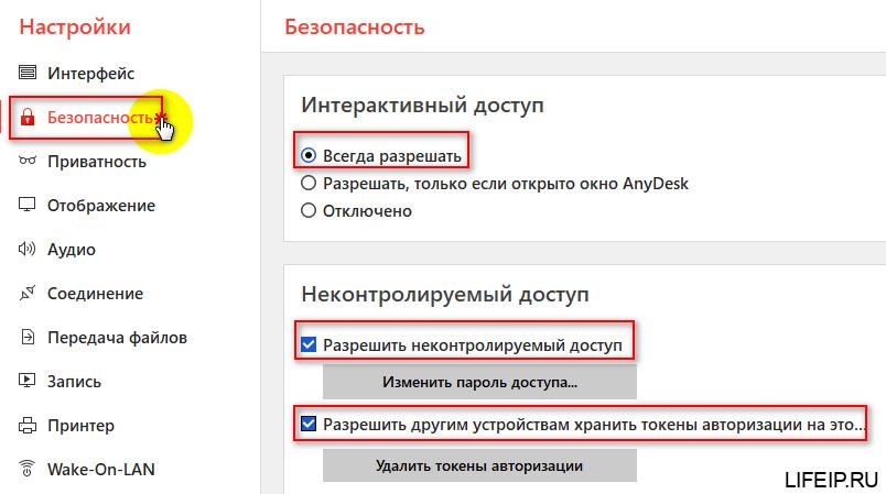 Ставим пароль на ANYDesk